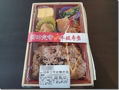 羽田空港の空弁「羽田穴守・赤飯弁当」