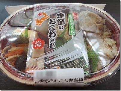 羽田空港の空弁「季節のおこわ弁当・梅(2019)」