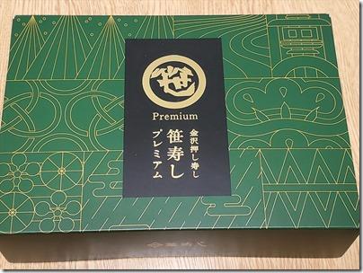 羽田空港の空弁「金沢押し寿し・笹寿しプレミアム」