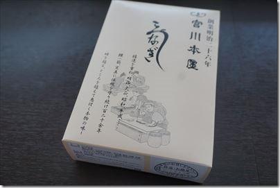 羽田空港の空弁「宮川本廛・うなぎ弁当」