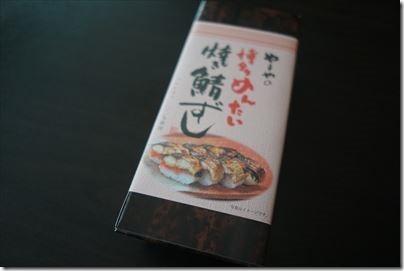 羽田空港の空弁「やまやの博多めんたい焼き鯖すし」