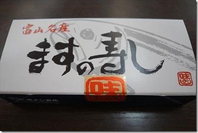 羽田空港の空弁「富山名産 ますの寿司 6貫入り」