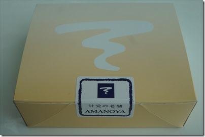 羽田空港の空弁「天のや・玉子サンドイッチ」