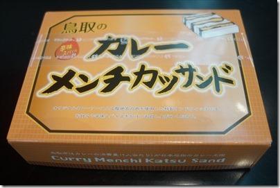 羽田空港の空弁「アベ鳥取堂・鳥取のカレーメンチカツサンド」