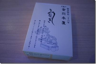 羽田空港国際線の高級空弁「宮川本廛・うなぎ弁当・松」