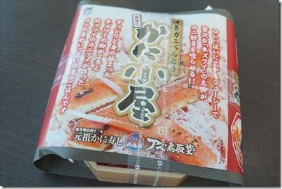 羽田空港の空弁「アベ鳥取堂・焼きガニ弁当 かに小屋」