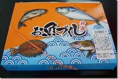 羽田空港の空弁「お魚づくし弁当」