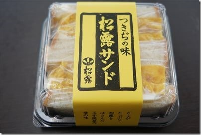 羽田空港の空弁「つきぢの味・松露サンド」