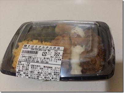 羽田空港の空弁・自販機レストランの「鶏そぼろタルタル弁当」