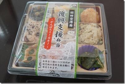 羽田空港の空弁「羽田空港発・復興支援弁当」