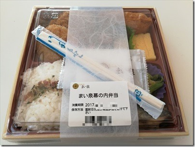 羽田空港の空弁「まい泉・幕ノ内弁当」