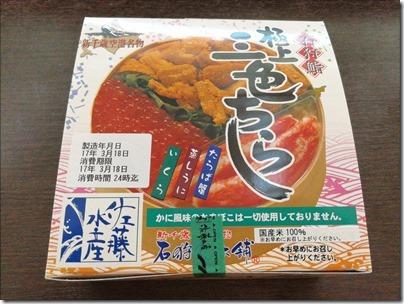 羽田空港の空弁「佐藤水産・極上三色ちらし」