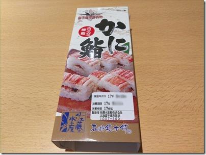 羽田空港の空弁「佐藤水産・かに鮨」