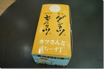 羽田空港の空弁「ゲンカツ・キムカツ カツサンド【ちーず】」