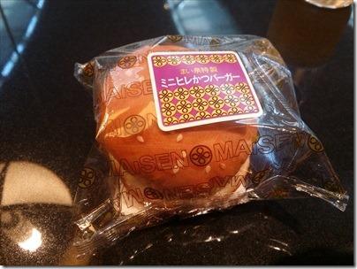 羽田空港の空弁「まい泉特製・ミニヒレかつバーガー」