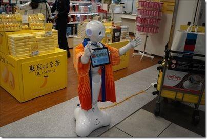 HND_robot_005_R