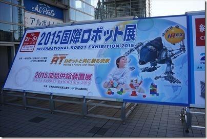 HND_robot_006_R