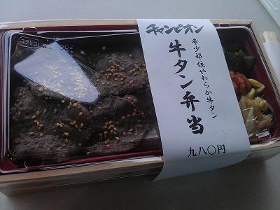 羽田空港国際線・焼肉チャンピオンに「牛タン弁当」登場