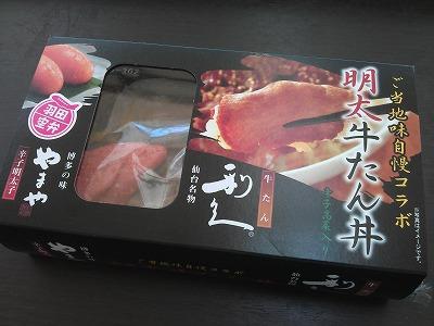 羽田空港の空弁「明太牛たん丼」