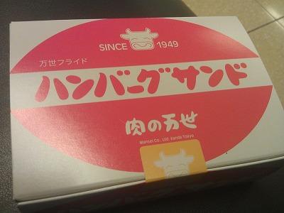 羽田空港の空弁「肉の万世・ハンバーグサンド」