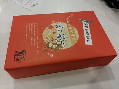 羽田空港の空弁「季節の寿司弁当・秋の彩り」