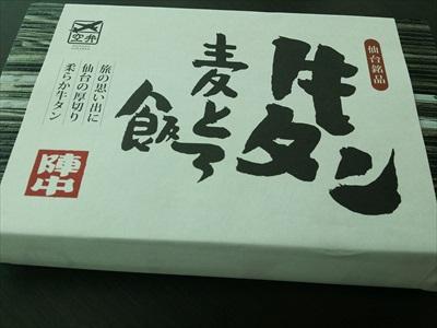 羽田空港の空弁「陣中 牛タン麦とろ飯」