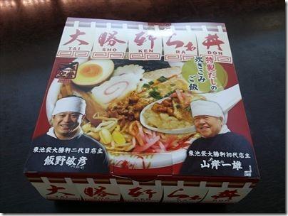 羽田空港の空弁「大勝軒らぁ丼」