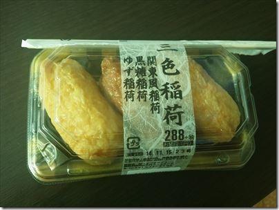羽田空港の空弁・「三色稲荷」