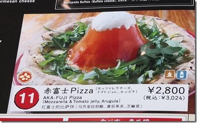 akafuji-pizza