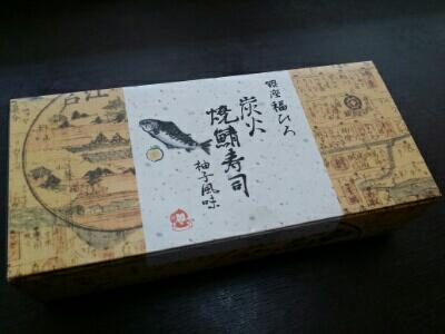 羽田空港の空弁「銀座福ひろ・炭火焼き鯖寿司・柚子風味」