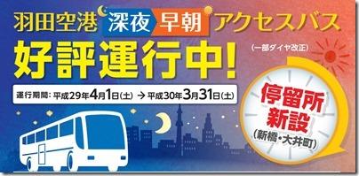 haneda-late-night-bus-2017