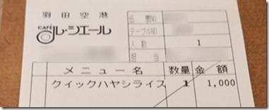 hayashi1080