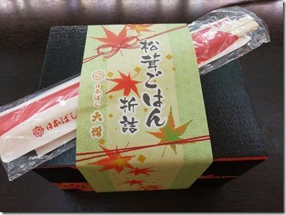 羽田空港の空弁「日本ばし大増・松茸ごはん折詰(2017)」