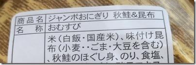 junbo-onigiri