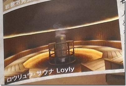 loyly