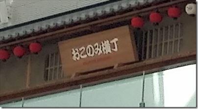 okonimi_R