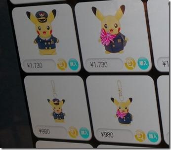 pokemon_limitedHND