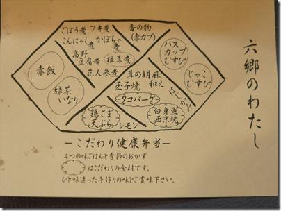 rokugou_guzai001_R
