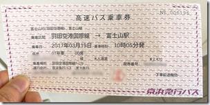 ticket_fuji