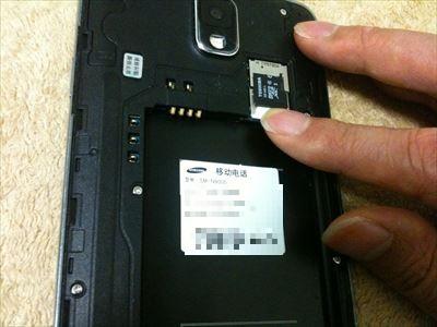 Galaxy Note3(SM-N9005)のSIMカードが激しく取り出しにくい件   IT TRAVEL BLOG