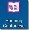Hanping_icon