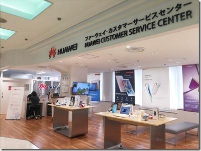 Huawei2017JUN-002_R3