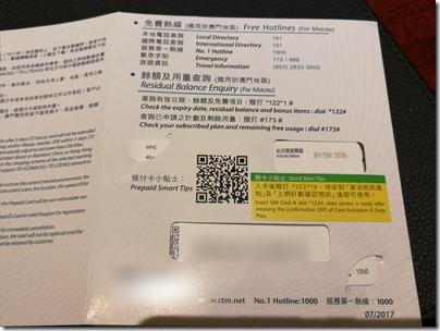 HKG-2017NOVD-377-R